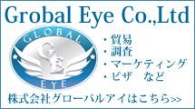 株式会社グローバルアイ
