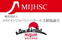 一般社団法人メイドインジャパン・ハラール支援協議会