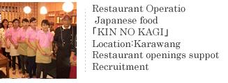 Restaurant 飲食事業